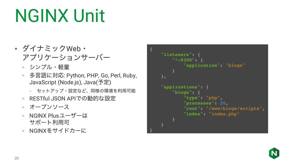 NGINX Unit 20 • μΠφϛοΫWebɾ ΞϓϦέʔγϣϯαʔόʔ ◦ γϯϓϧɾ...