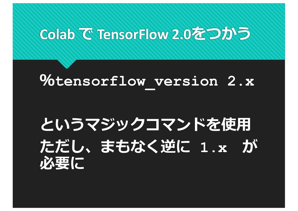 Colab で TensorFlow 2.0をつかう %tensorflow_version ...