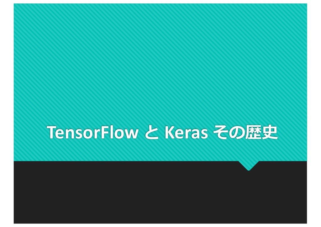 TensorFlow と Keras その歴史
