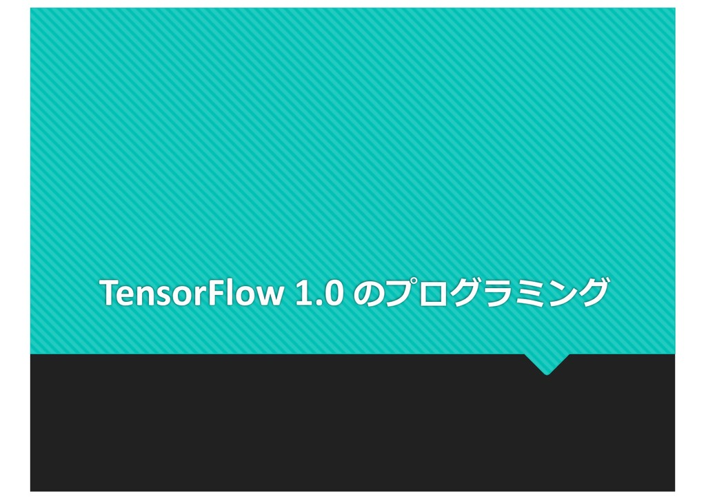 TensorFlow 1.0 のプログラミング