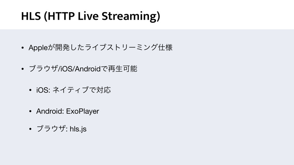 HLS (HTTP Live Streaming) • Apple͕։ൃͨ͠ϥΠϒετϦʔϛϯ...