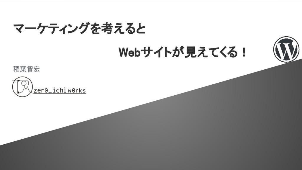 マーケティングを考えると Webサイトが見えてくる! 稲葉智宏