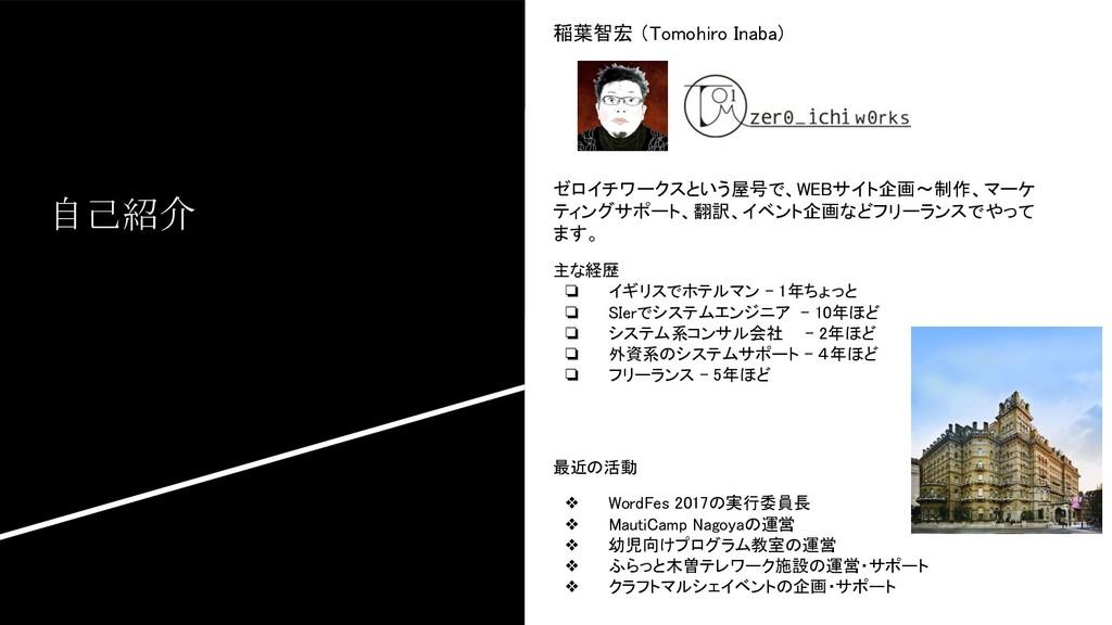 自己紹介 稲葉智宏 (Tomohiro Inaba) ゼロイチワークスという屋号で、WEBサイ...