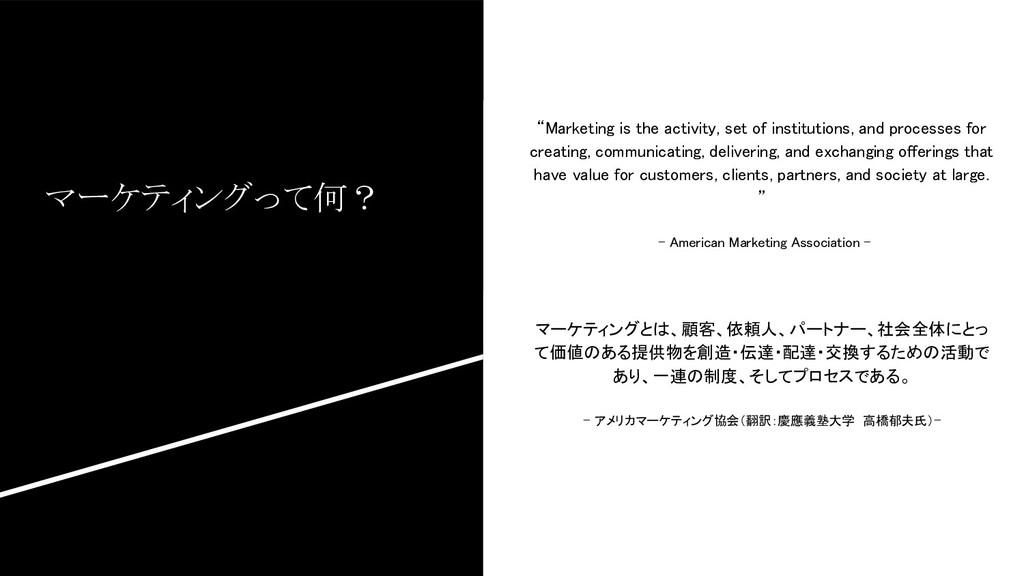 """マーケティングって何? """"Marketing is the activity, set of ..."""