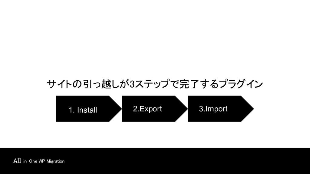 All-in-One WP Migration サイトの引っ越しが3ステップで完了するプラグイ...