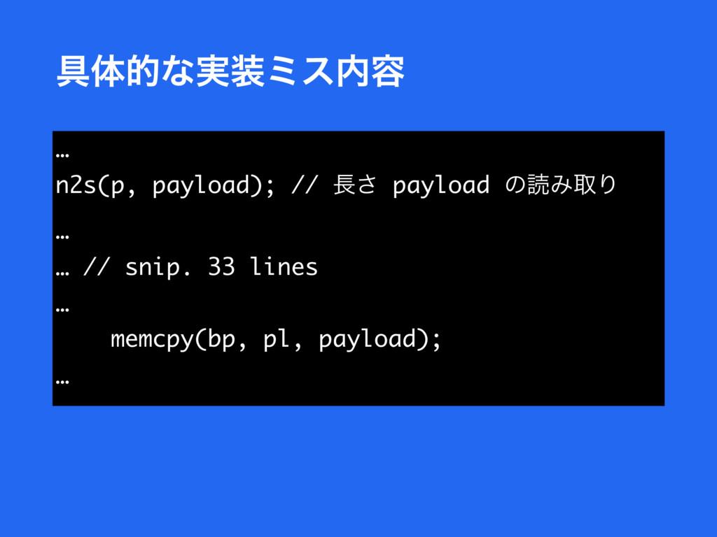 ۩ମతͳ࣮ϛε༰ … n2s(p, payload); // ͞ payload ͷಡΈ...