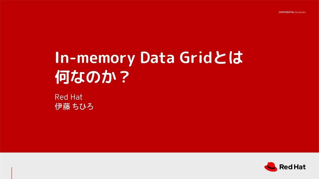 CONFIDENTIAL Designator In-memory Data Gridとは 何...