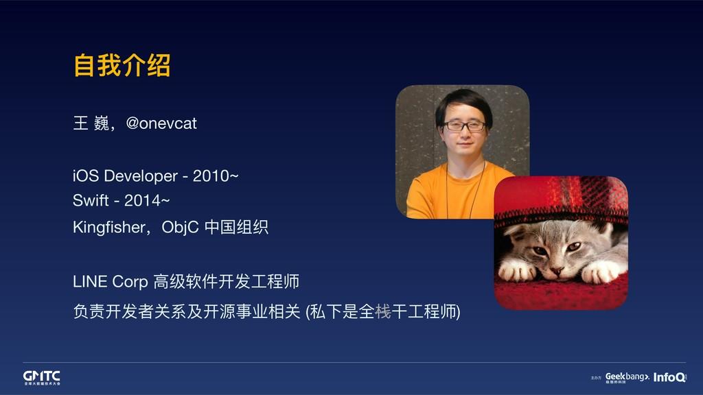 ⾃自我介绍 王 巍,@onevcat  iOS Developer - 2010~  Swif...