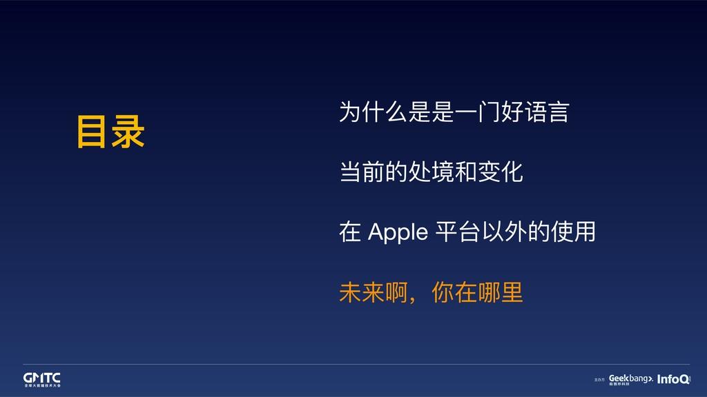 ⽬目录 为什什么是是⼀一⻔门好语⾔言  当前的处境和变化  在 Apple 平台以外的使⽤用 ...