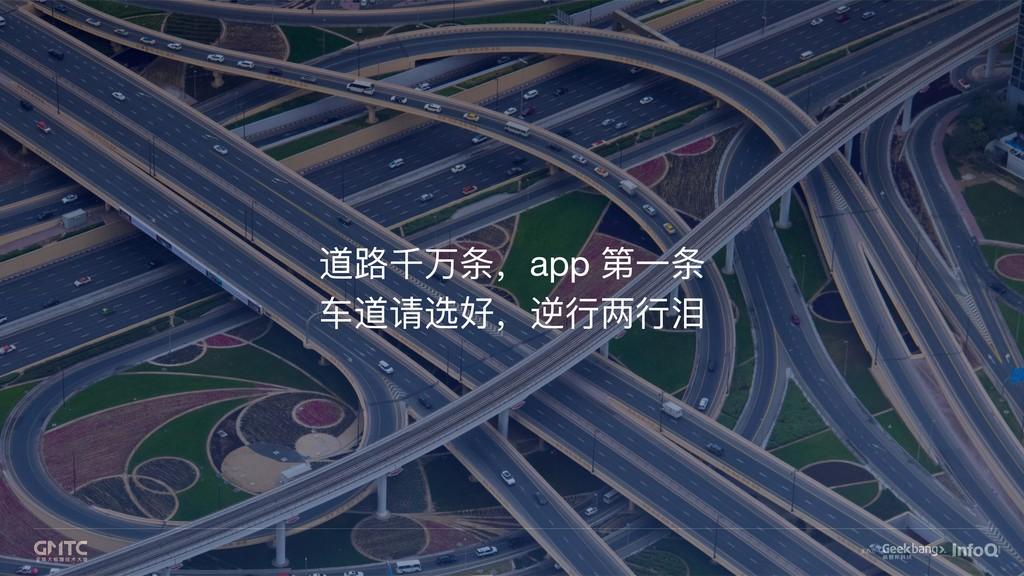 道路路千万条,app 第⼀一条  ⻋车道请选好,逆⾏行行两⾏行行泪