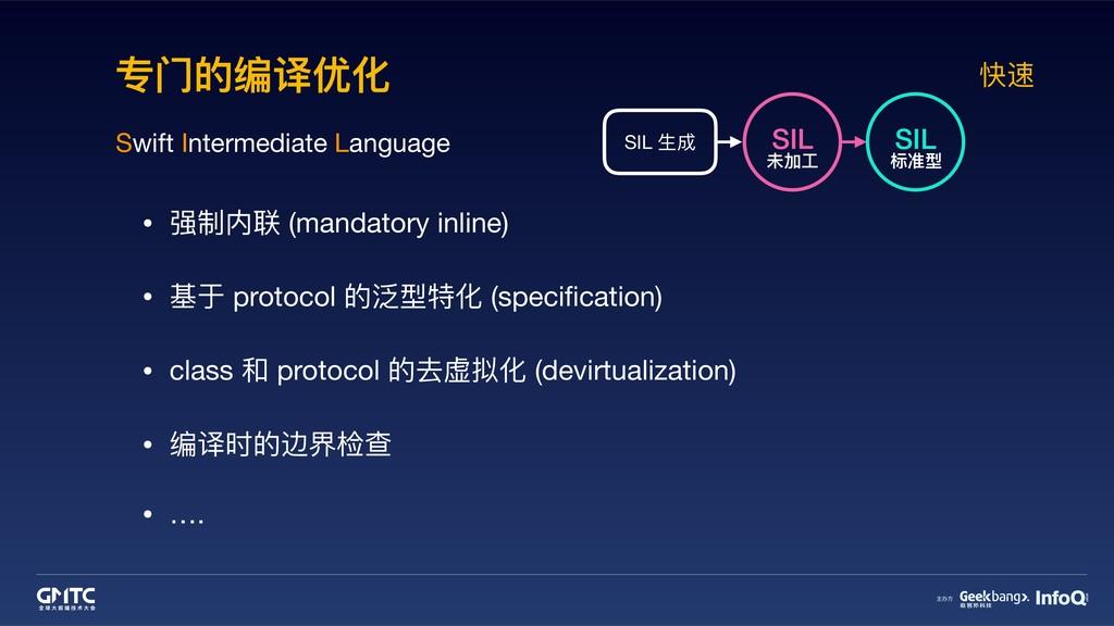 专⻔门的编译优化 SIL ⽣生成 SIL 未加⼯工 SIL 标准型 Swift Interme...