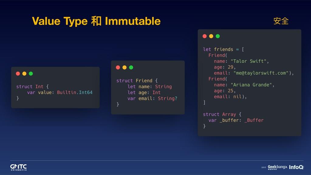 Value Type 和 Immutable 安全