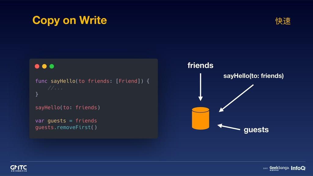 Copy on Write 快速 sayHello(to: friends) friends ...