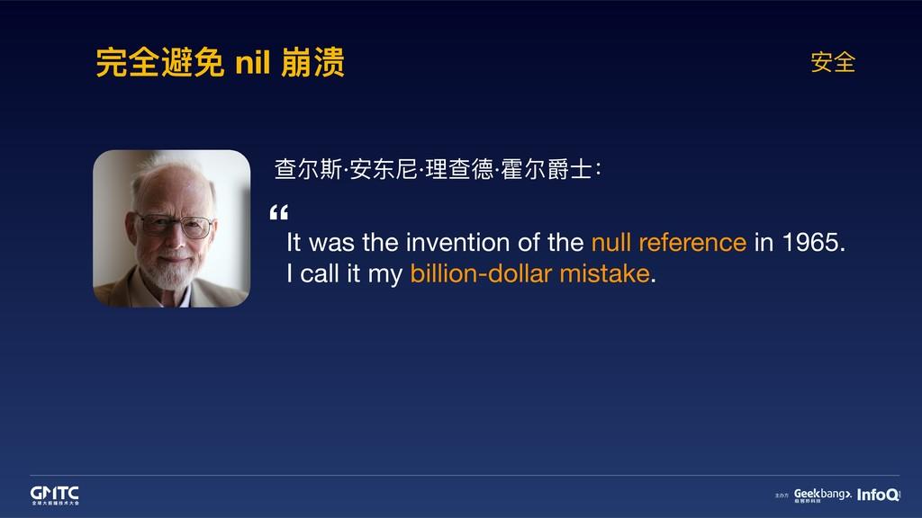 完全避免 nil 崩溃 安全 It was the invention of the null...