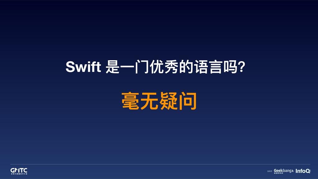 Swift 是⼀一⻔门优秀的语⾔言吗? 毫⽆无疑问