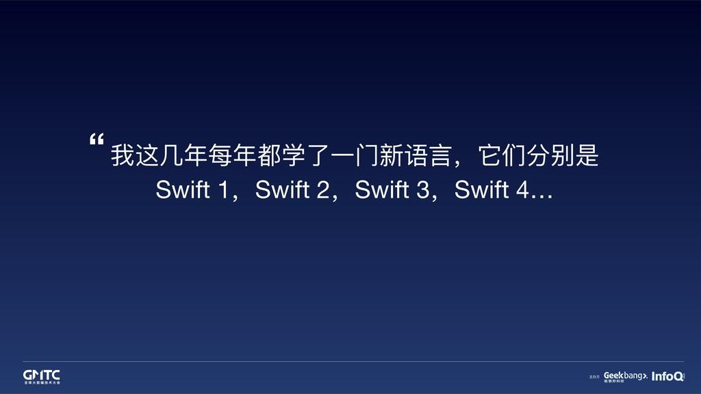 我这⼏几年年每年年都学了了⼀一⻔门新语⾔言,它们分别是  Swift 1,Swift 2,Sw...