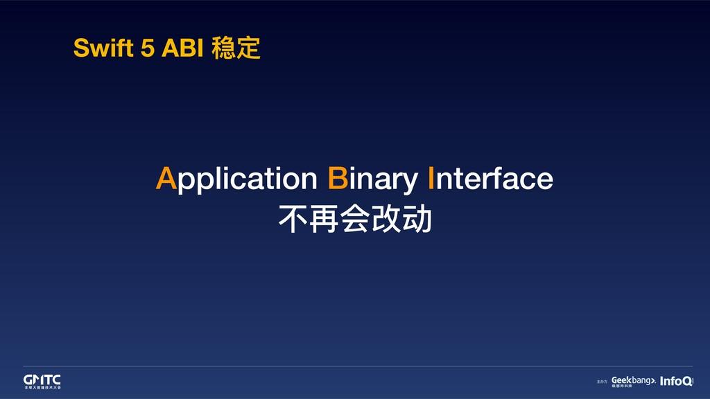Swift 5 ABI 稳定 Application Binary Interface 不不再...