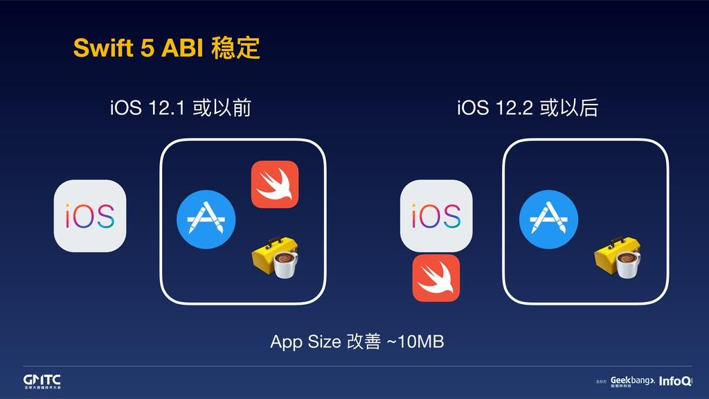 Swift 5 ABI 稳定 iOS 12.1 或以前 iOS 12.2 或以后 App Si...