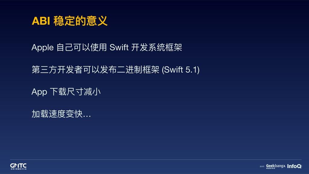 Apple ⾃自⼰己可以使⽤用 Swift 开发系统框架  第三⽅方开发者可以发布⼆二进制框架...