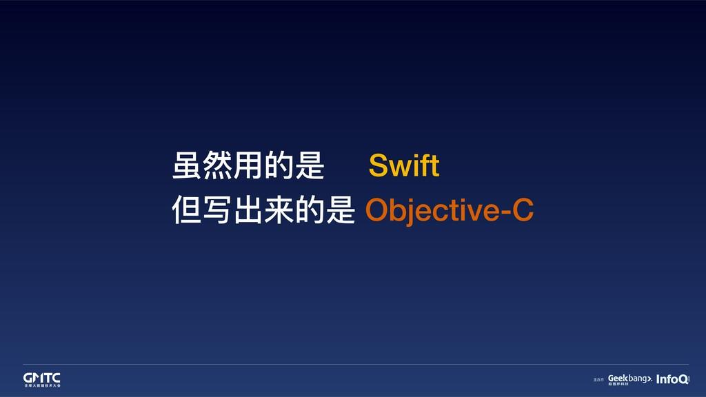 虽然⽤用的是 Swift 但写出来的是 Objective-C