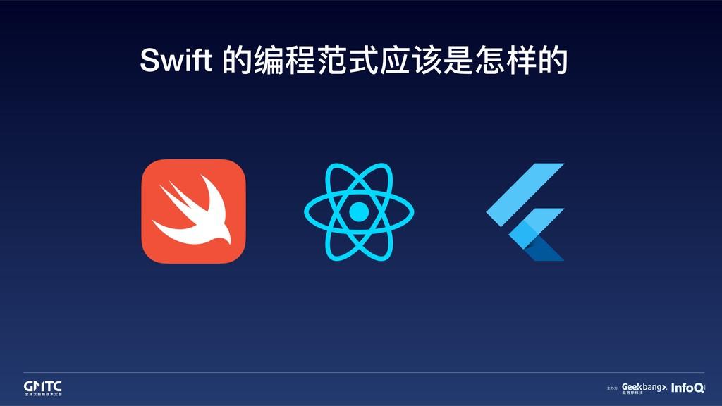 Swift 的编程范式应该是怎样的