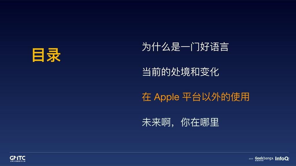 ⽬目录 为什什么是⼀一⻔门好语⾔言  当前的处境和变化  在 Apple 平台以外的使⽤用  ...