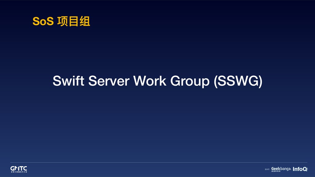 Swift Server Work Group (SSWG) SoS 项⽬目组
