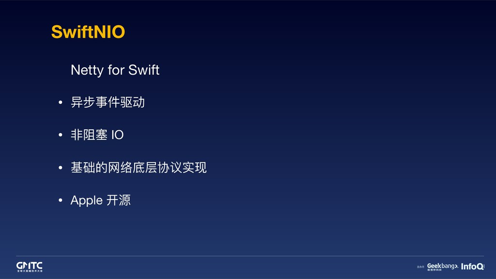 SwiftNIO Netty for Swift • 异步事件驱动  • ⾮非阻塞 IO  •...