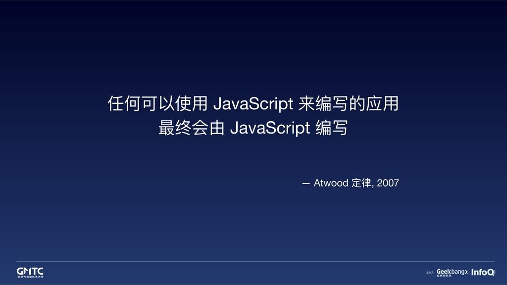任何可以使⽤用 JavaScript 来编写的应⽤用  最终会由 JavaScript 编写 ...