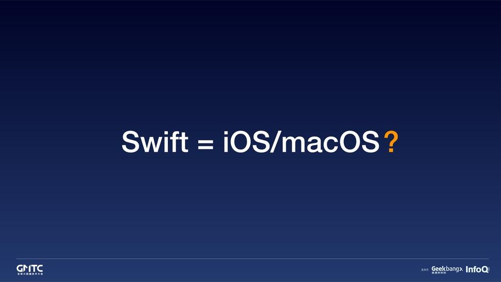 Swift = iOS/macOS?