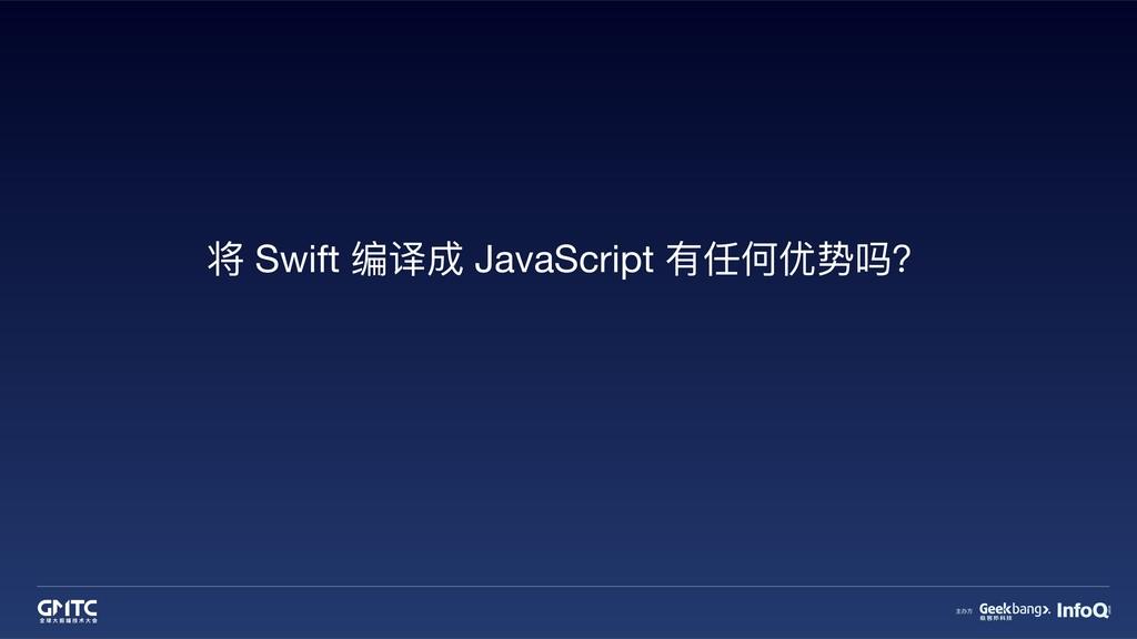 将 Swift 编译成 JavaScript 有任何优势吗?