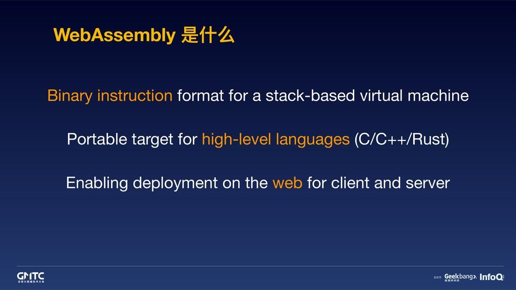 WebAssembly 是什什么 Binary instruction format for ...