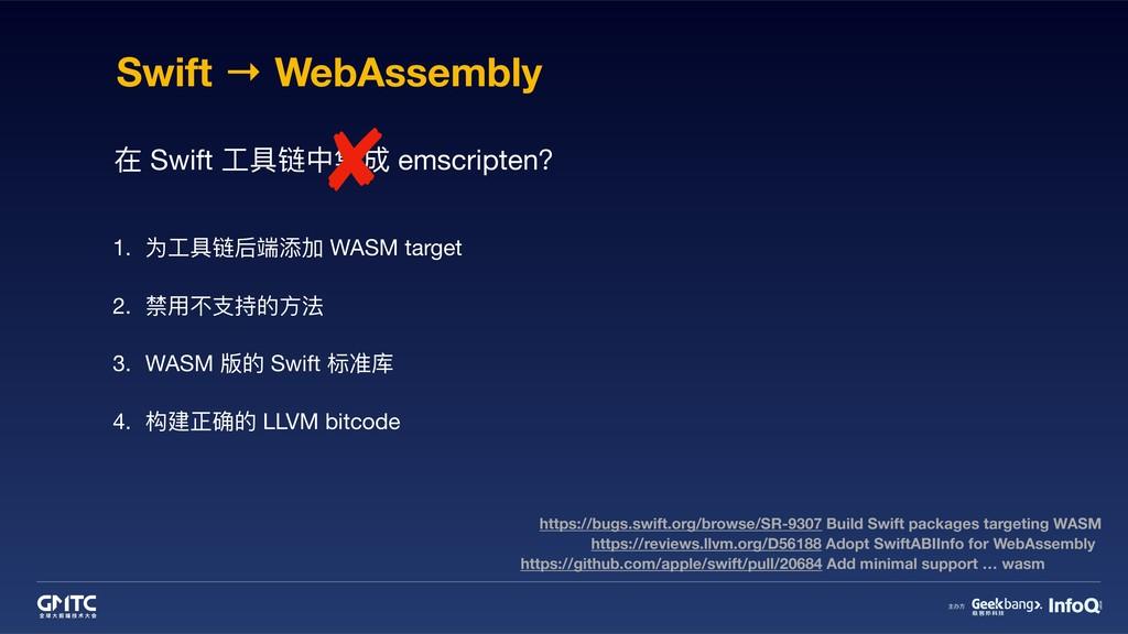 Swift → WebAssembly https://bugs.swift.org/brow...