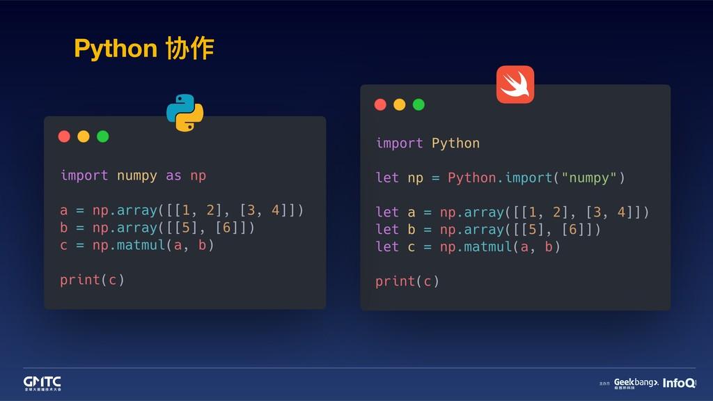 Python 协作
