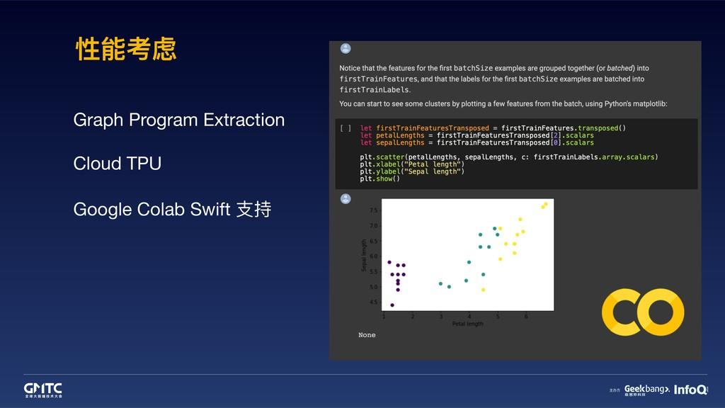 性能考虑 Graph Program Extraction  Cloud TPU  Googl...