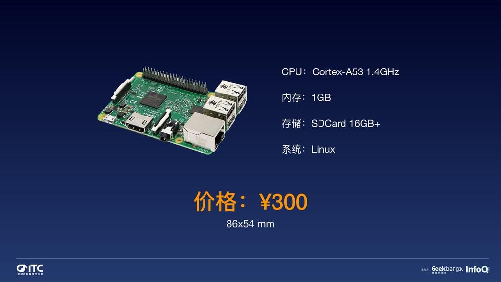 CPU:Cortex-A53 1.4GHz  内存:1GB  存储:SDCard 16GB+ ...