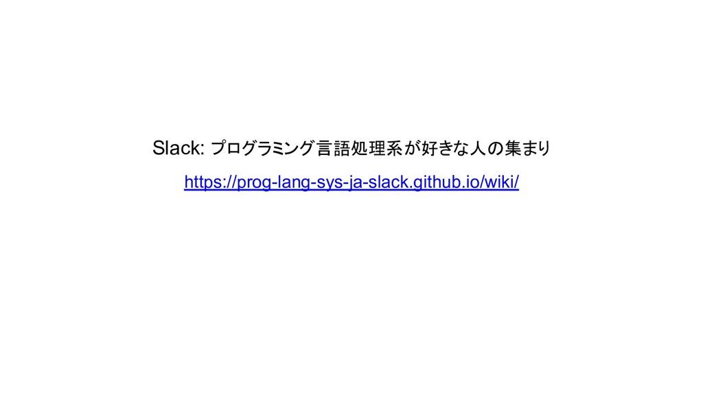 Slack: プログラミング言語処理系が好きな人の集まり https://prog-lang-...