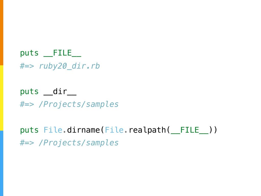 puts __FILE__ #=> ruby20_dir.rb puts __dir__ #=...