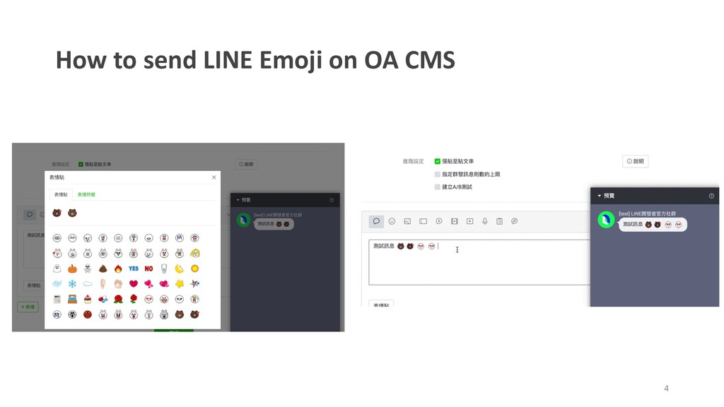 How to send LINE Emoji on OA CMS 4