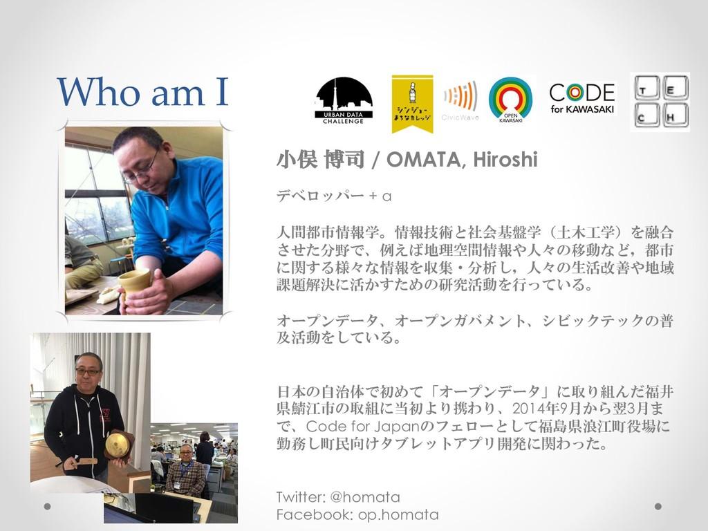 Who am I   / OMATA, Hiroshi z'†x}‰ + α JG...