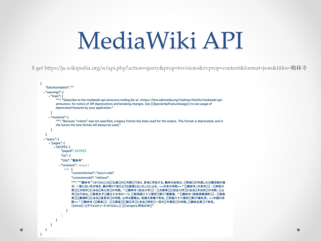 MediaWiki API $ get https://ja.wikipedia.org/w/...