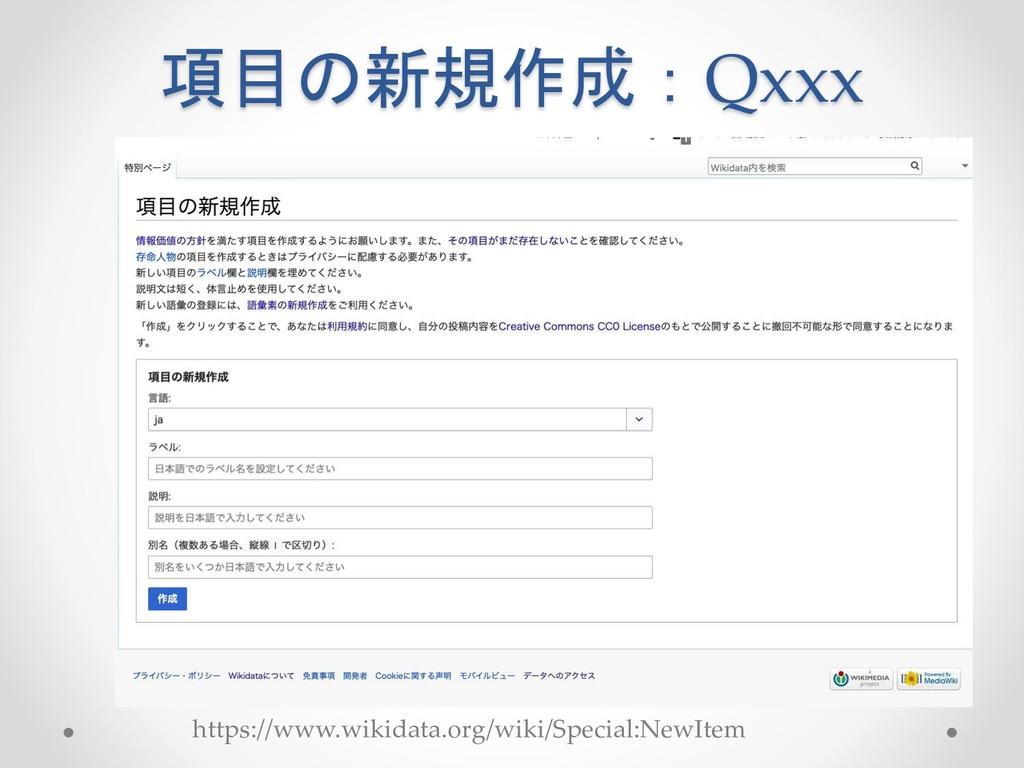 Qxxx https://www.wikidata.org/wiki/Spec...
