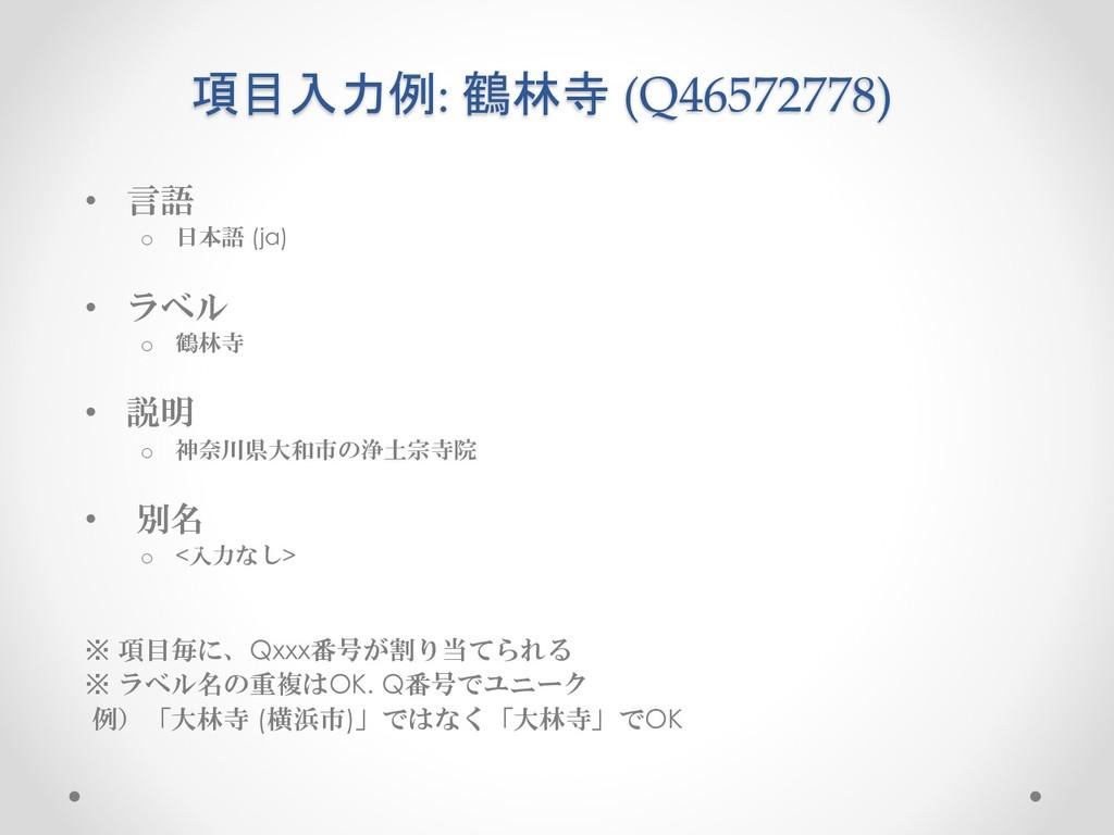 :  (Q46572778) •  o  (ja) • 97: o $...
