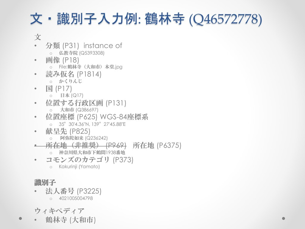 :   (Q46572778) ! • 7 (P31) instance...
