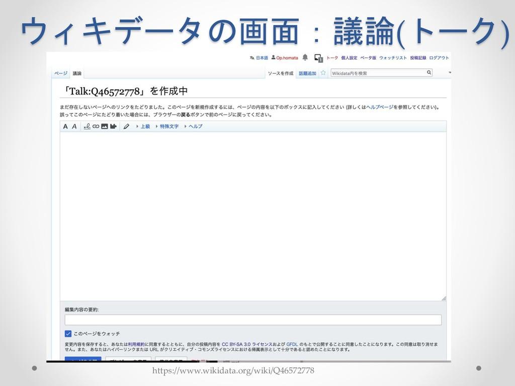 ( ) https://www.wikidata.org/wiki...