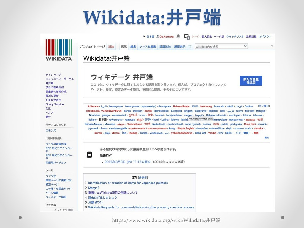 Wikidata: https://www.wikidata.org/wiki/Wiki...