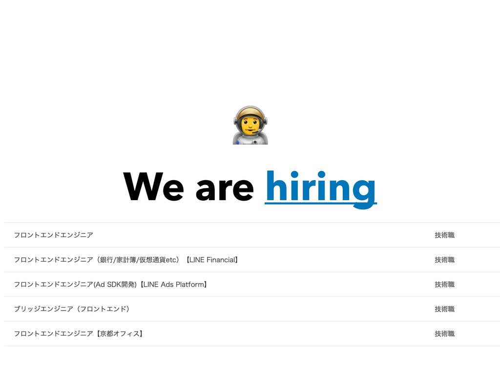 . We are hiring