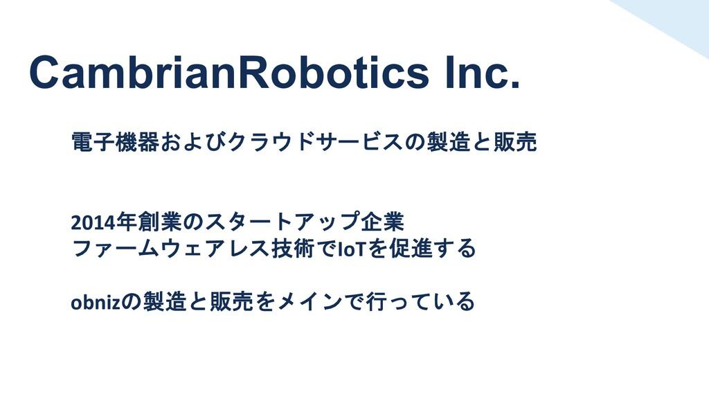 CambrianRobotics Inc. 電子機器およびクラウドサービスの製造と販売 201...