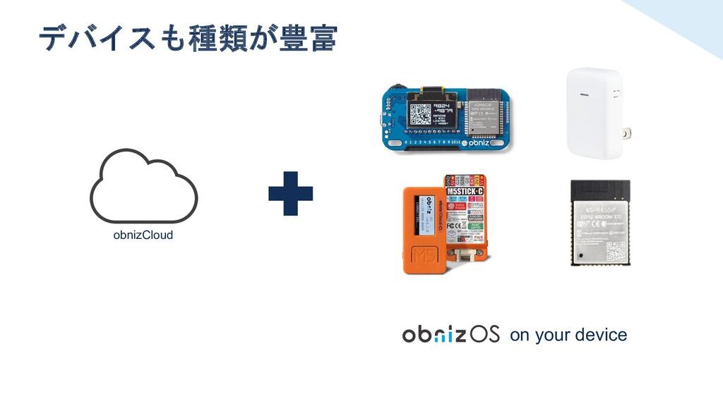 デバイスも種類が豊富 obnizCloud on your device