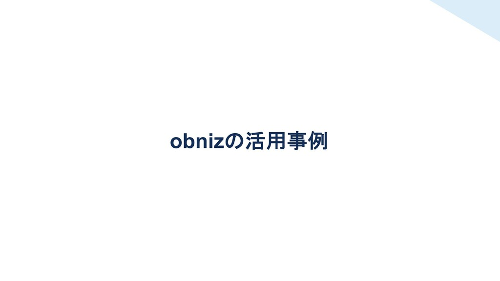 obnizの活用事例